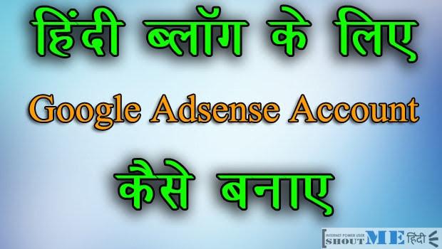 Hindi Blog ke liye Adsense Account kaise banaye